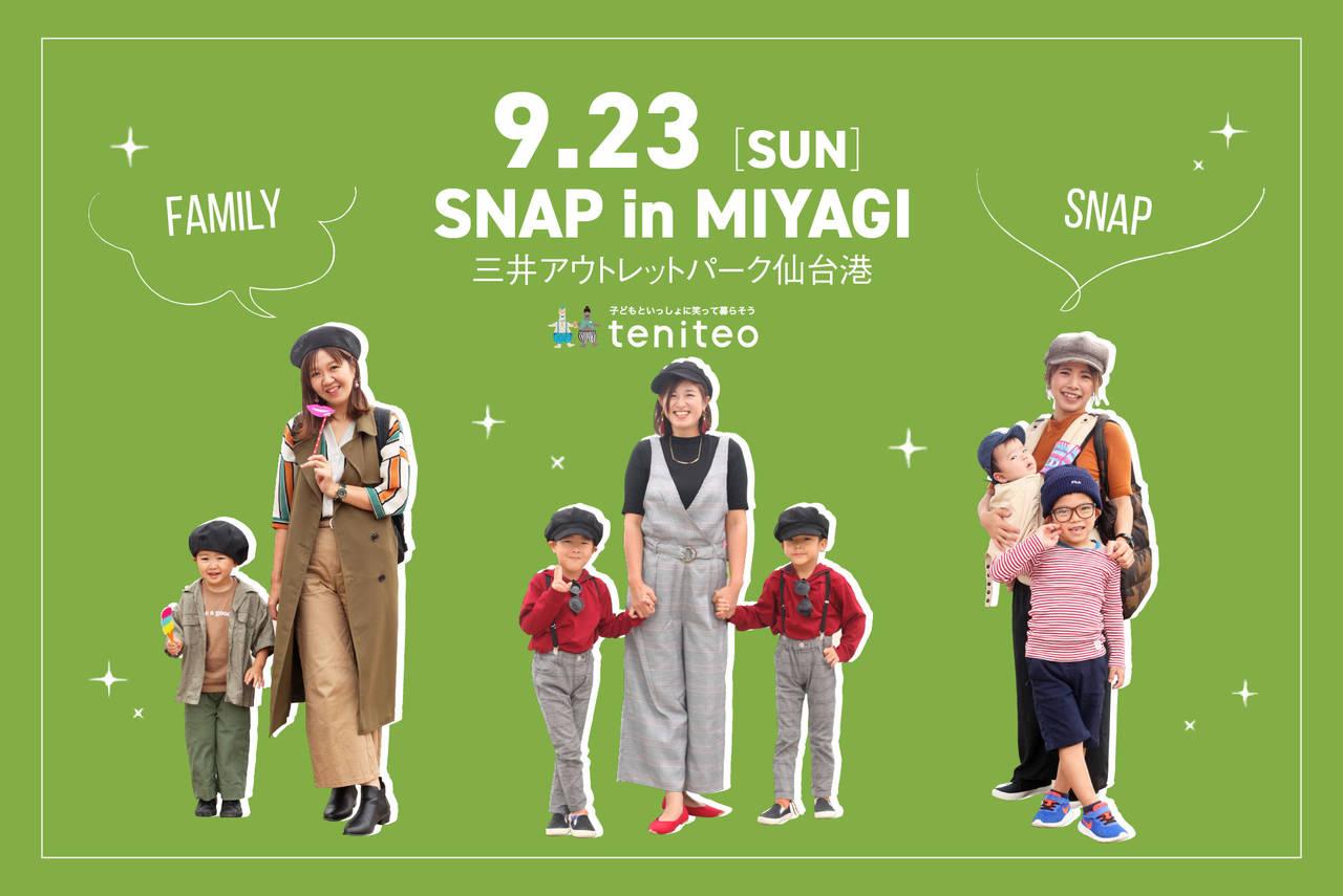 【宮城】9月のニ回目の親子スナップは「三井アウトレットパーク仙台港」で開催!