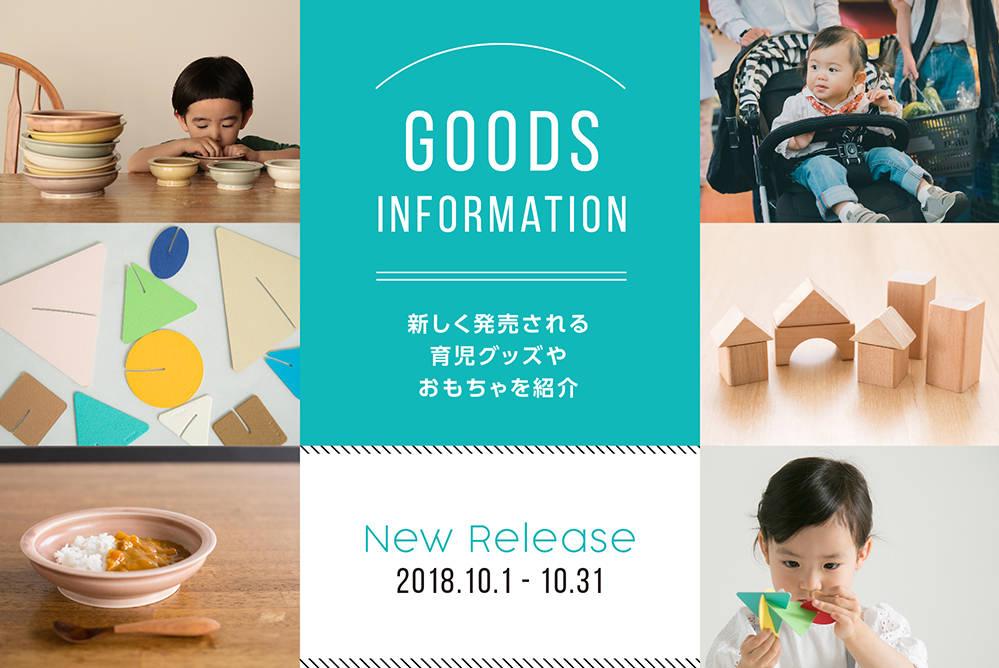 【2018年10月】今月おすすめの育児グッズやおもちゃ