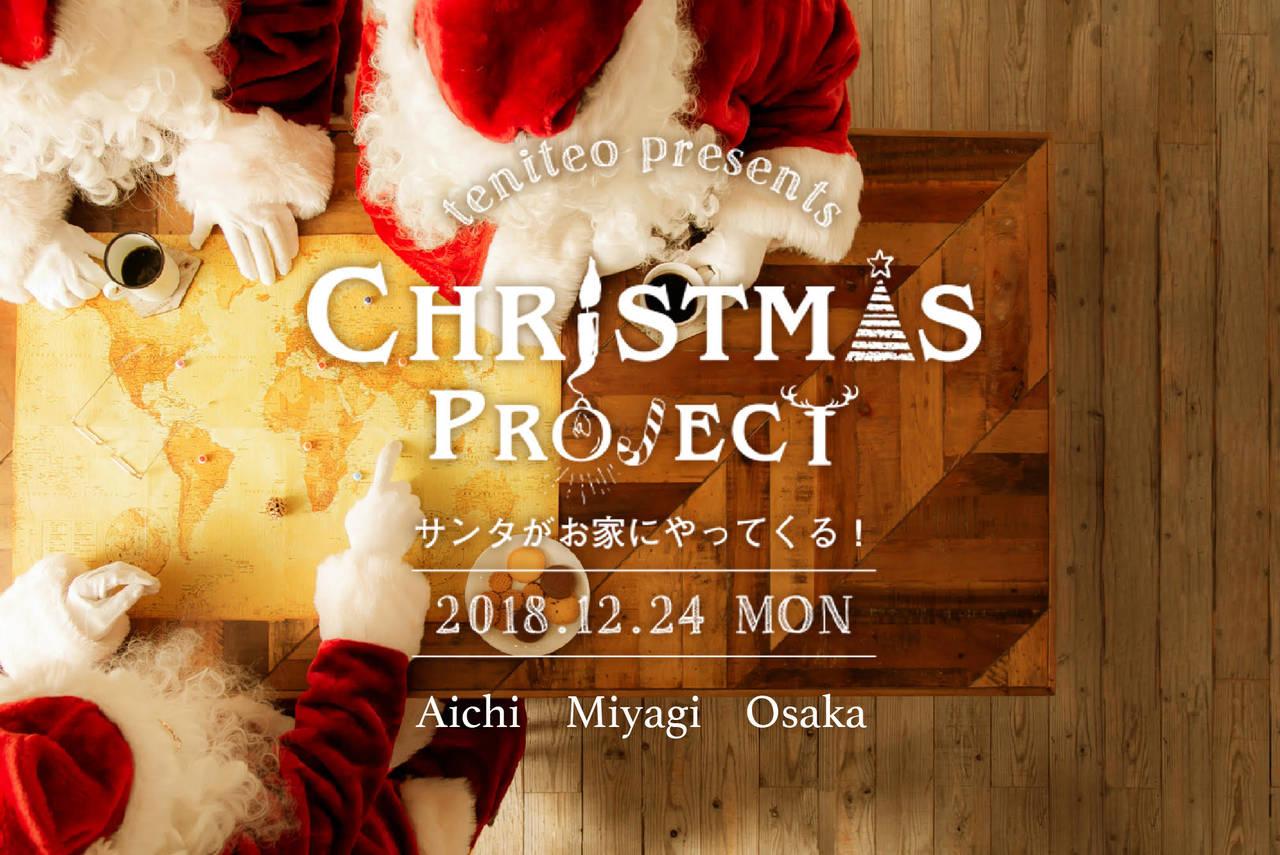 【愛知・宮城・大阪】サンタが家にやってくる!クリスマスプロジェクト
