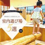 【宮城】商業施設内にある大型遊具が楽しめる室内遊び場5選