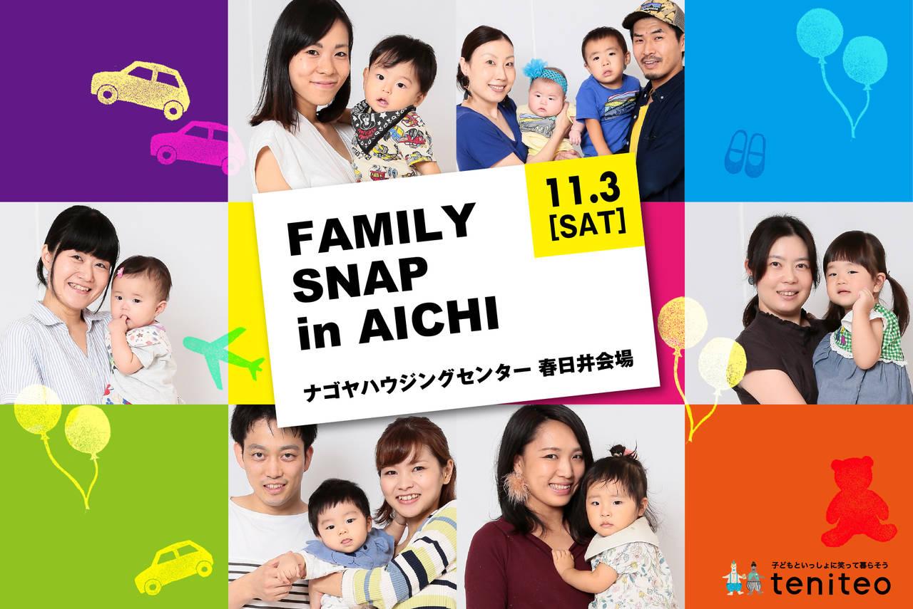 【愛知】11月の親子スナップ撮影会は「ナゴヤハウジングセンター春日井会場」にて開催!