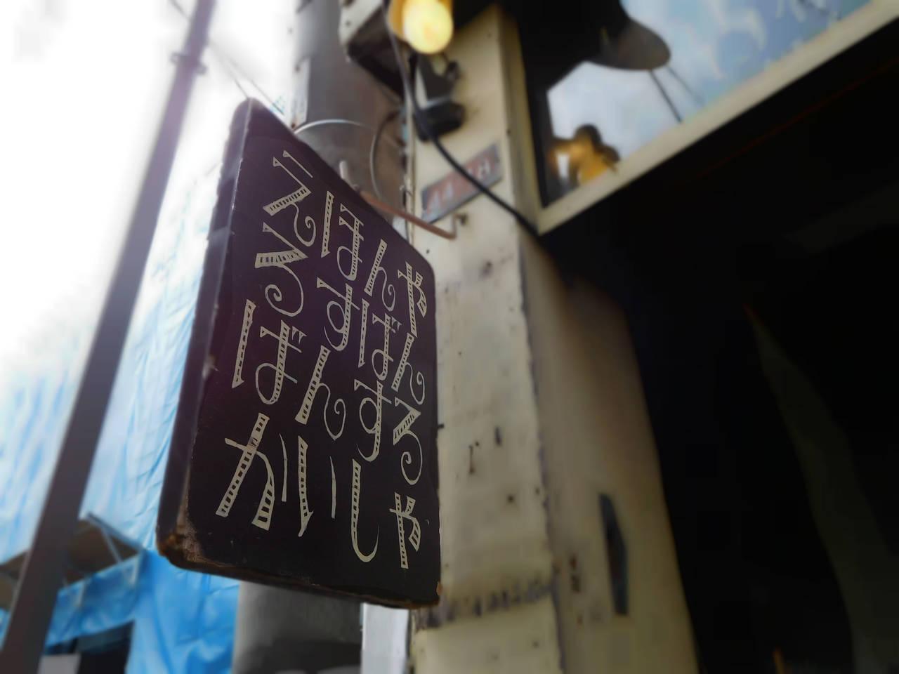 【東京・高円寺】ユニークな古絵本屋「えほんや るすばんばんするかいしゃ」