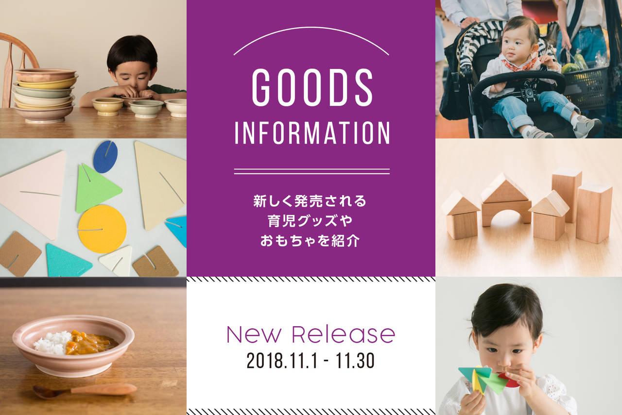 【2018年11月】今月おすすめの育児グッズやおもちゃ