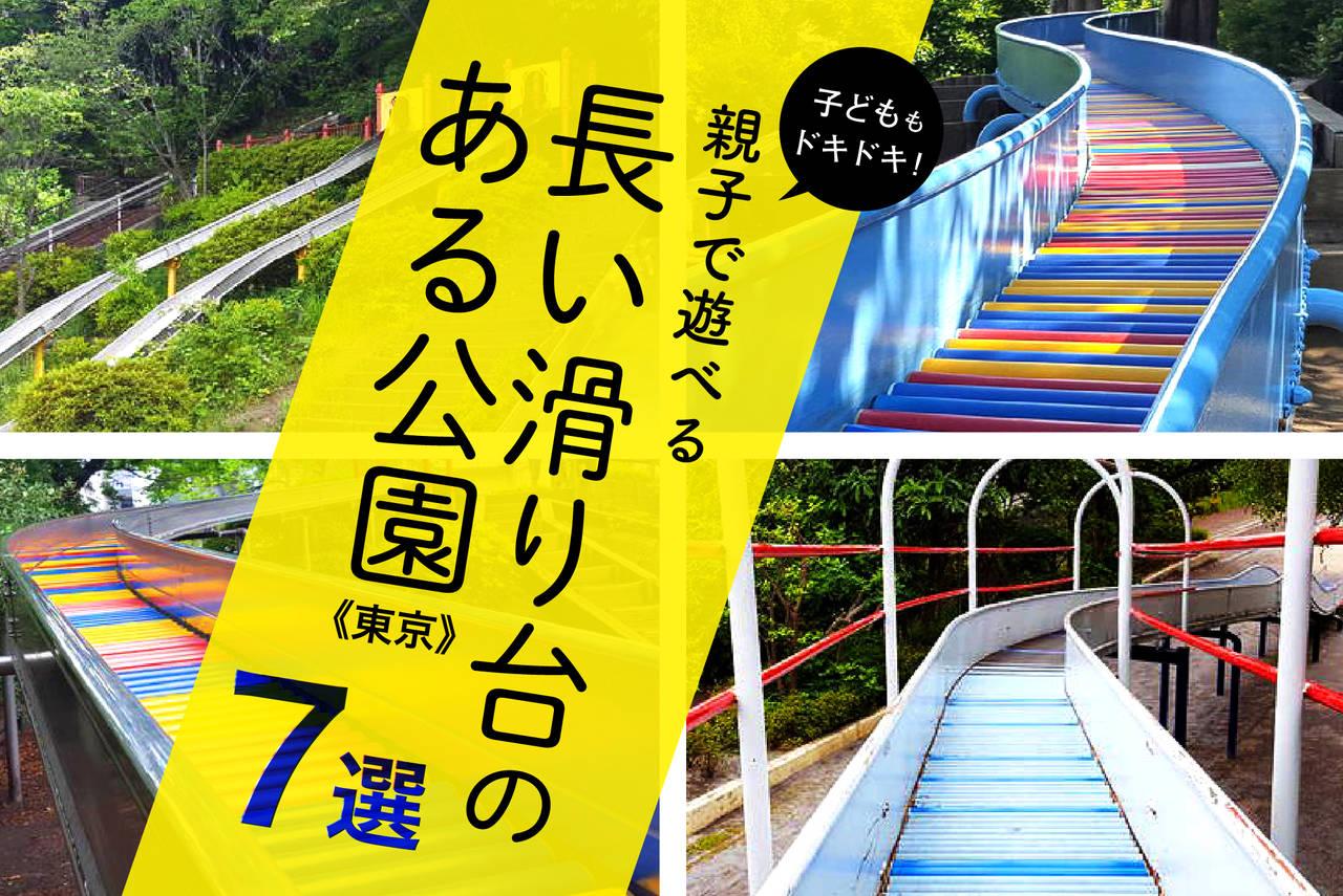 【東京】子どももドキドキ!親子で遊べる長い滑り台のある公園7選