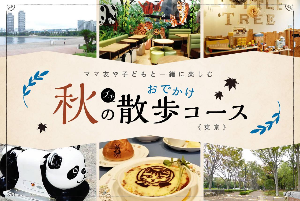 【東京】ママ友や子どもと一緒に楽しむ、秋のプチおでかけ散歩コース
