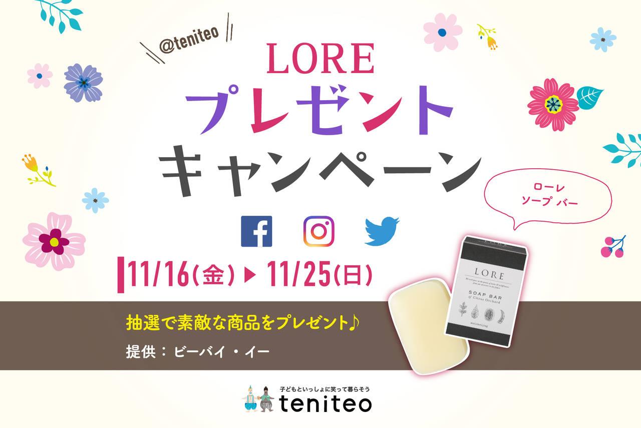 【11月16日〜11月25日限定】LOREプレゼントキャンペーン