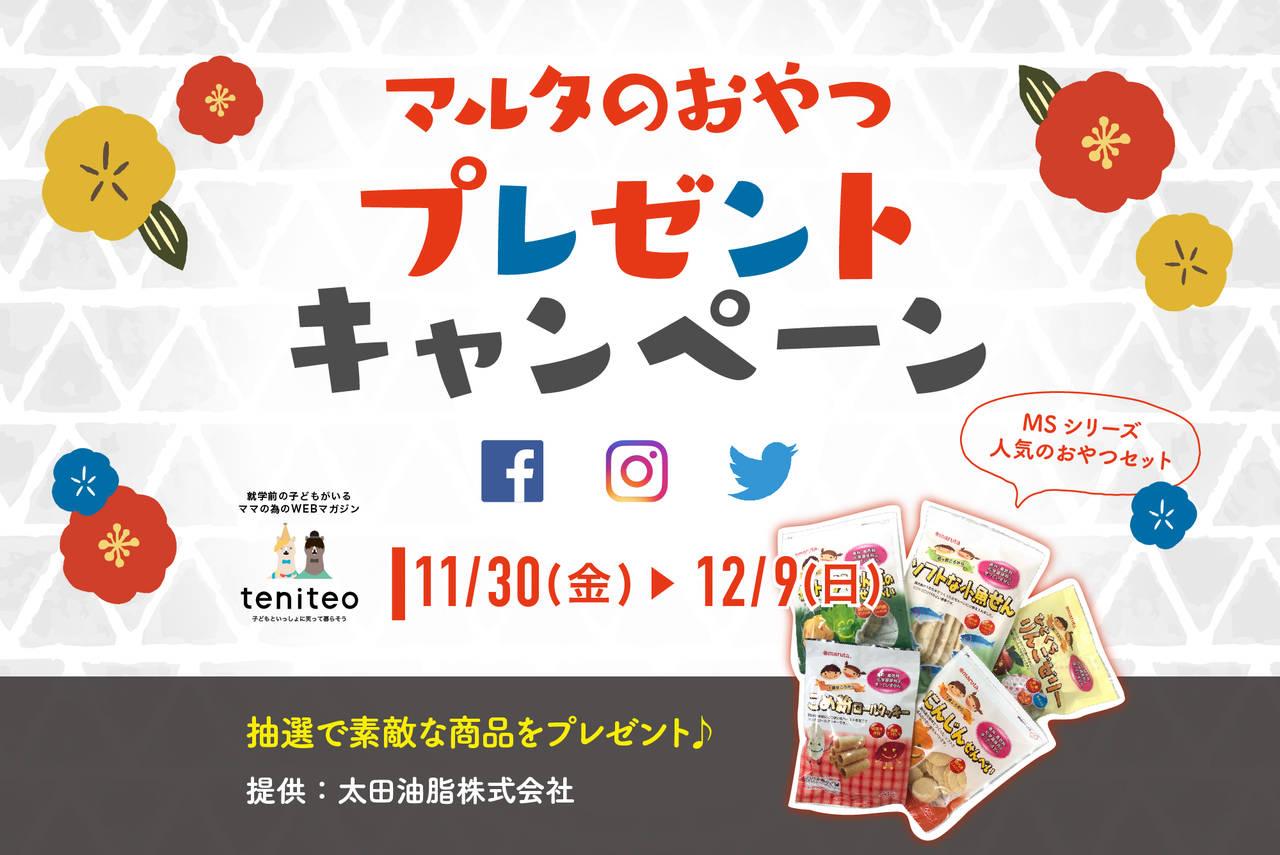 【11月30日〜12月9日限定】マルタのおやつプレゼントキャンペーン
