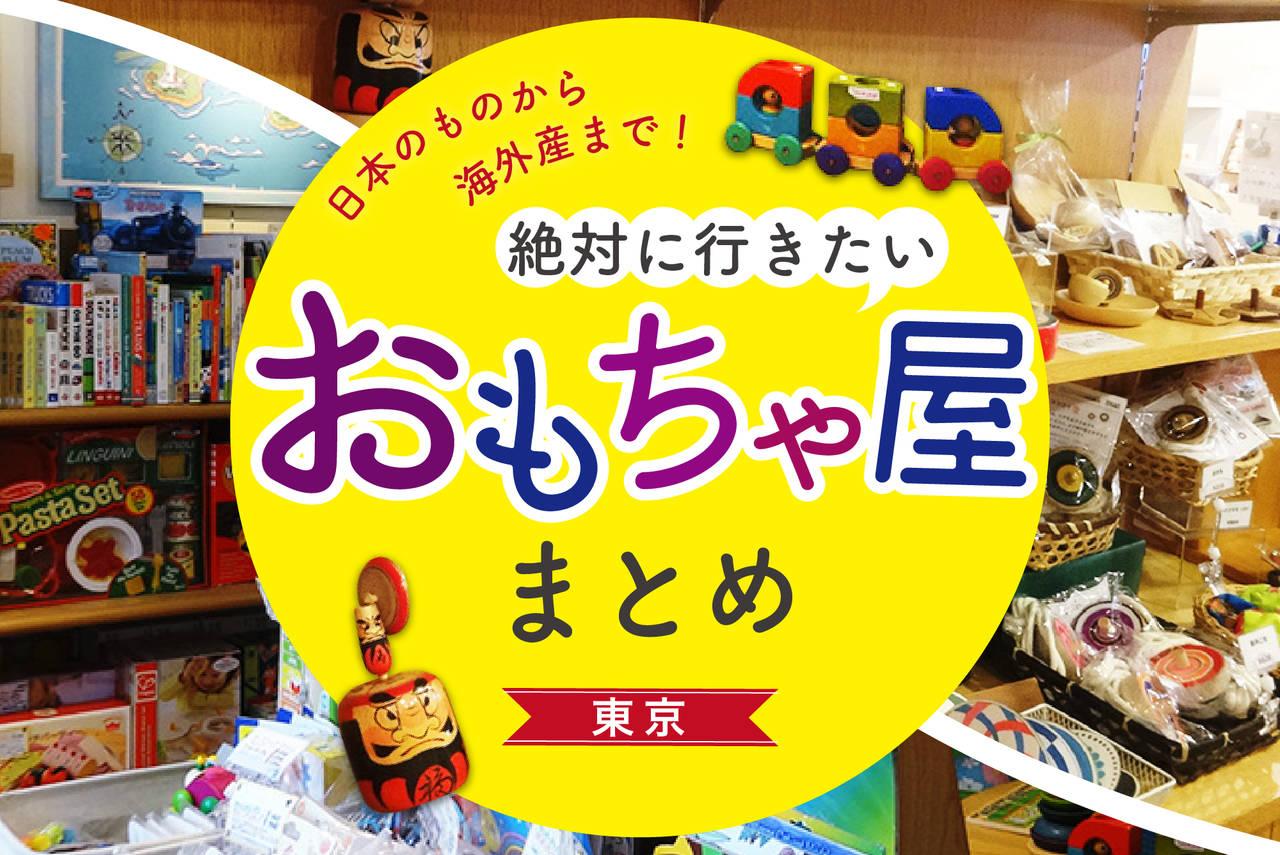 【東京】日本のものから海外産まで!絶対に行きたいおもちゃ屋まとめ