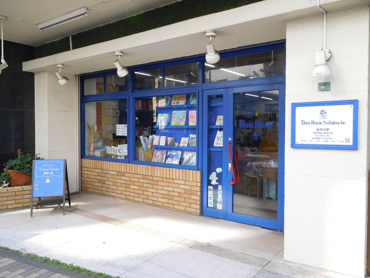 【東京・目白】子どもの英語デビューは洋書絵本から!「絵本の家」