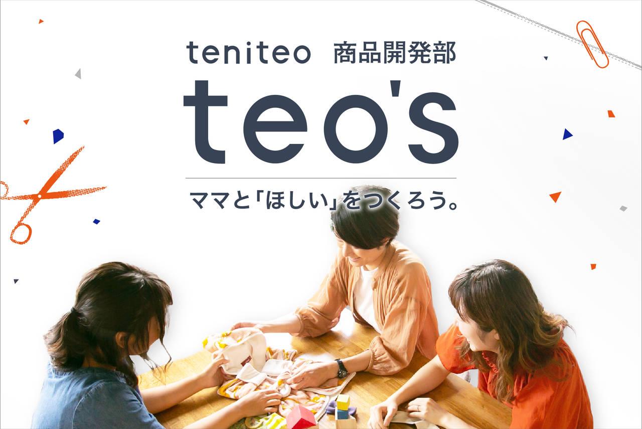 撮影を行いました!テニテオ商品開発部「teo's(テオズ)」#4