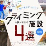 【大阪】習い事にぴったり!クライミング体験ができる施設4選