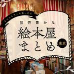 【東京】オリジナルの選書が魅力!個性的豊かな絵本屋さんままとめ