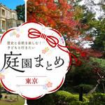 【東京】自然と歴史を楽しむ!子どもと行きたい庭園まとめ