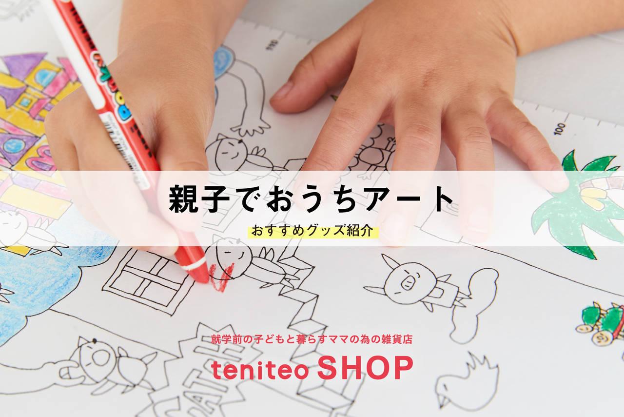 親子でおうちアートに挑戦!teniteoSHOPおすすめグッズ紹介