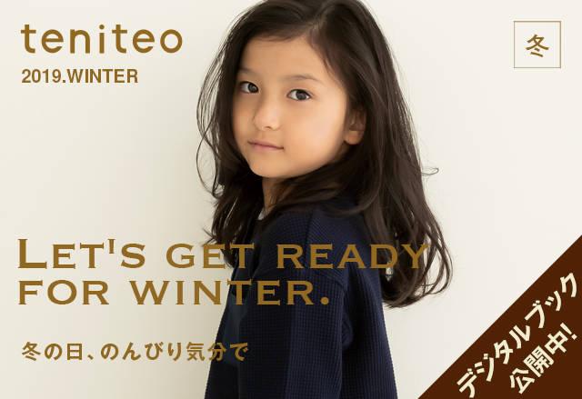 デジタルブックでも!冬のおでかけ先探しは「teniteo冬号」で