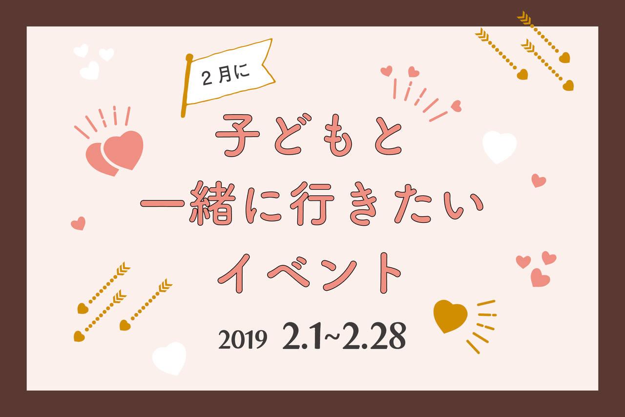 【2019年2月】今月子どもと一緒に行きたいイベント