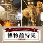 【大阪・兵庫】新しい発見!親子で一緒に行きたい博物館特集