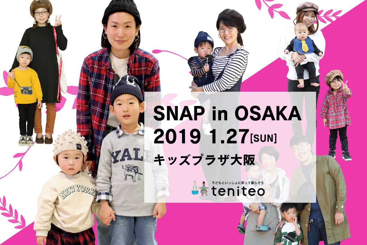 【大阪】親子スナップ撮影会を「キッズプラザ大阪」にて開催!