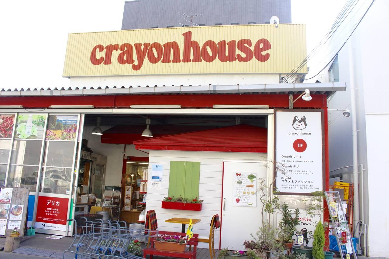 【大阪・吹田】絵本とオーガニックのお店「クレヨンハウス大阪」