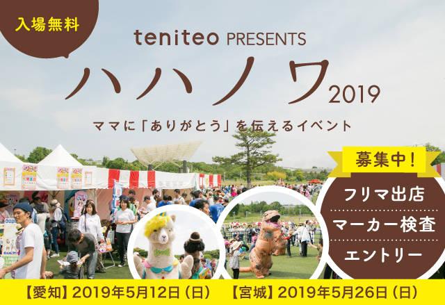 【愛知・宮城】ママにありがとうを伝えるイベント「ハハノワ2019」開催決定!