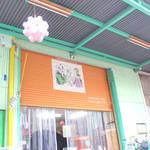 【大阪・堺】昔懐かしいお菓子「コンペイトウ堺プチミュージアム」