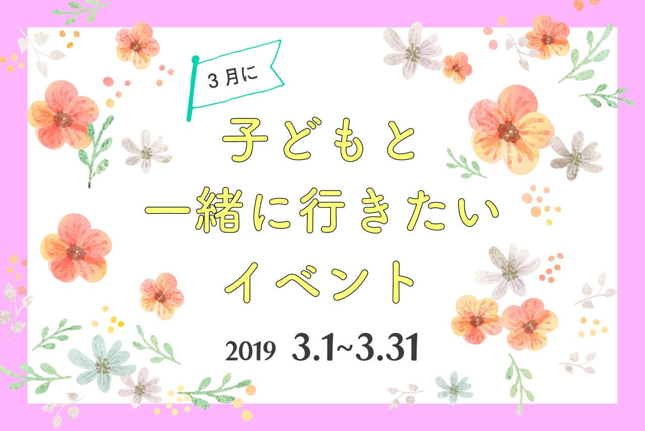 【2019年3月】今月子どもと一緒に行きたいイベント