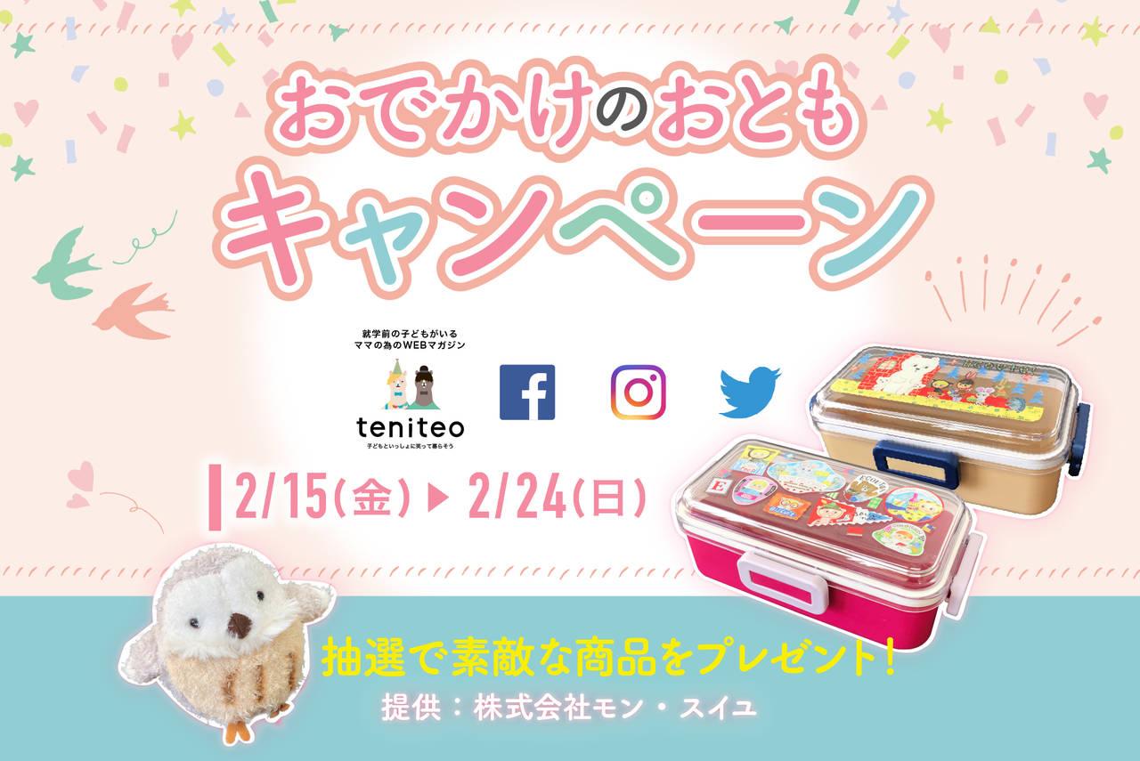 【2月15日〜2月24日限定】おでかけのおともプレゼントキャンペーン