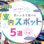 【大阪】雨でも安心!思いっきり遊べる室内スポット5選