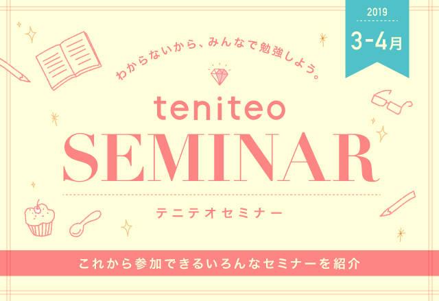【2019年3月・4月】今月行ける teniteo SEMINAR 一覧