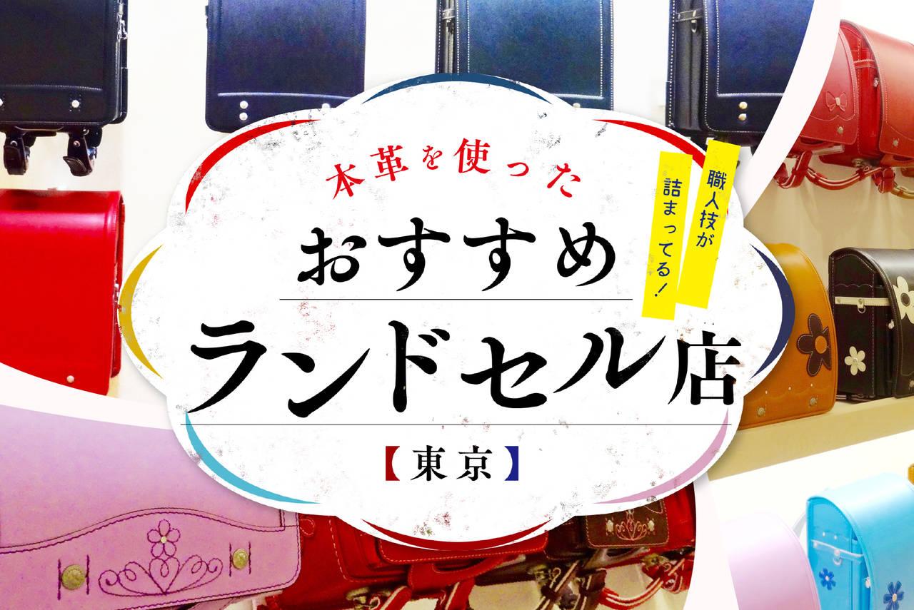 【東京】職人技が詰まってる!本革を使ったおすすめランドセル店
