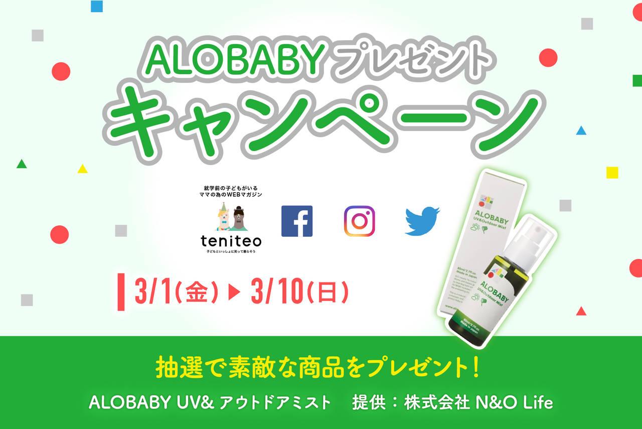 【3月1日〜3月10日限定】ALOBABYプレゼントキャンペーン