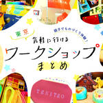 【東京】親子でものづくり体験!気軽に行けるワークショップまとめ
