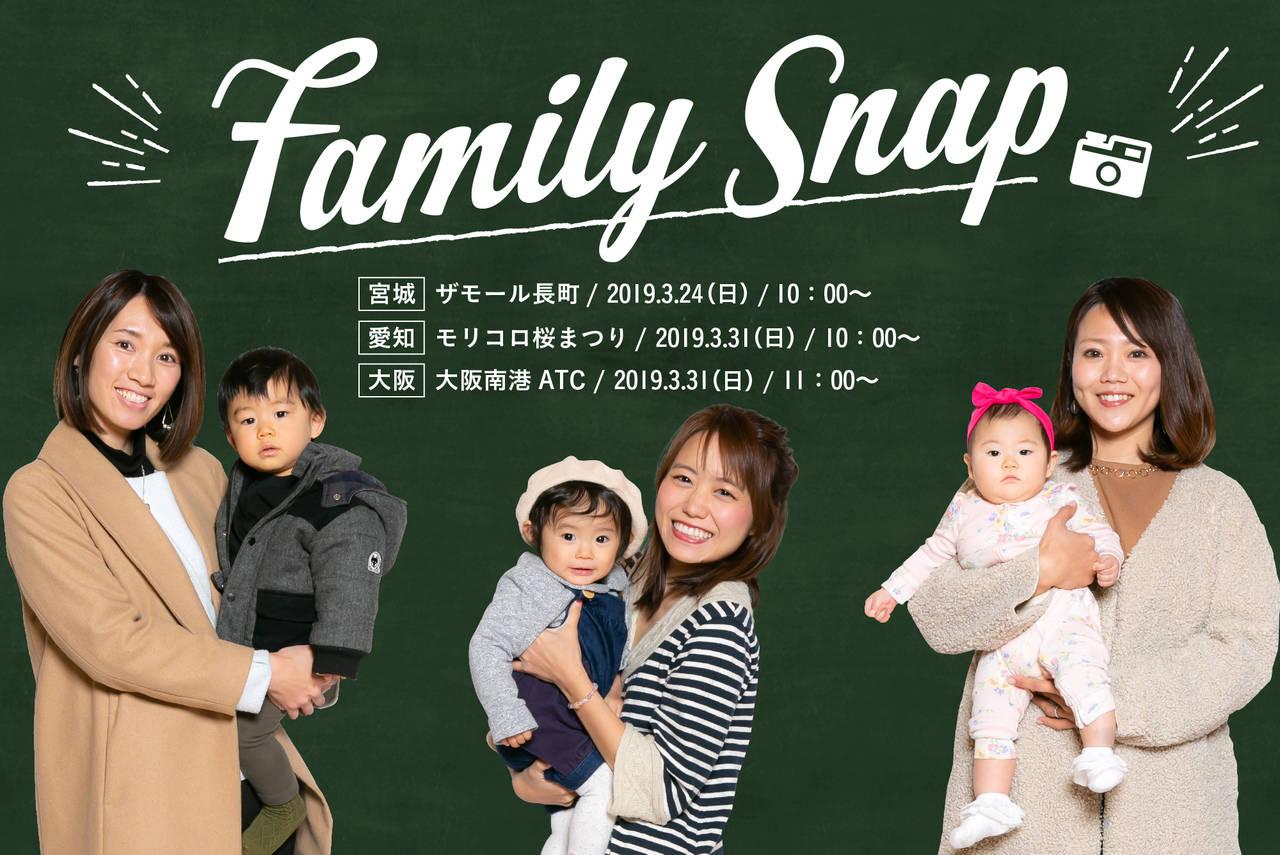 【宮城・愛知・大阪】3月の親子スナップ撮影会を開催!