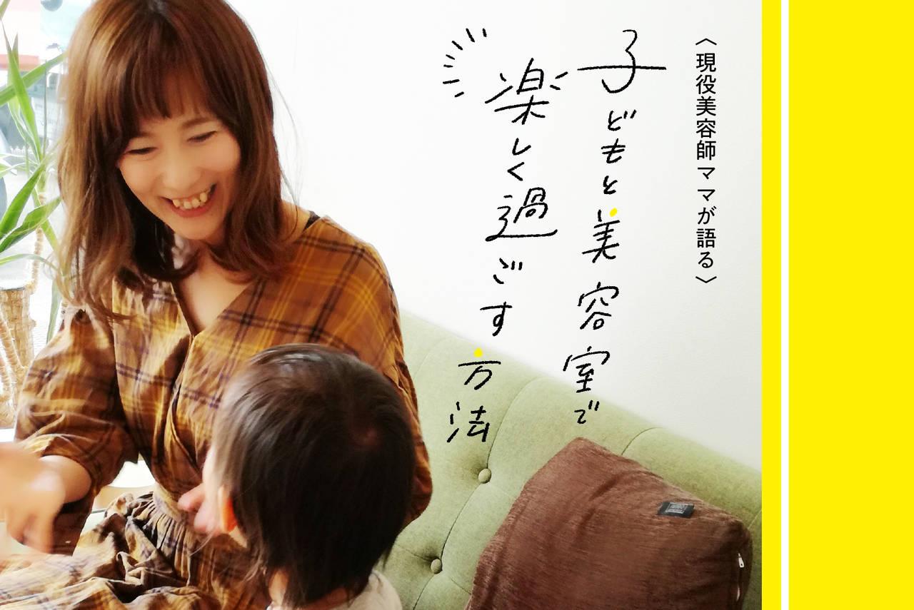 【現役ママ美容師が語る】子どもと美容室で楽しく過ごす方法
