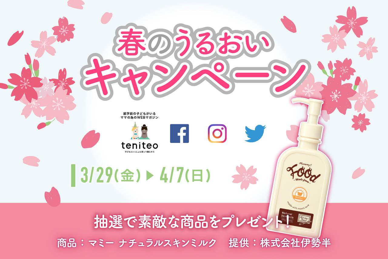 【3月29日〜4月7日限定】春のうるおいキャンペーン