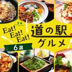 【宮城】Eat!Eat!Eat!道の駅グルメ6選