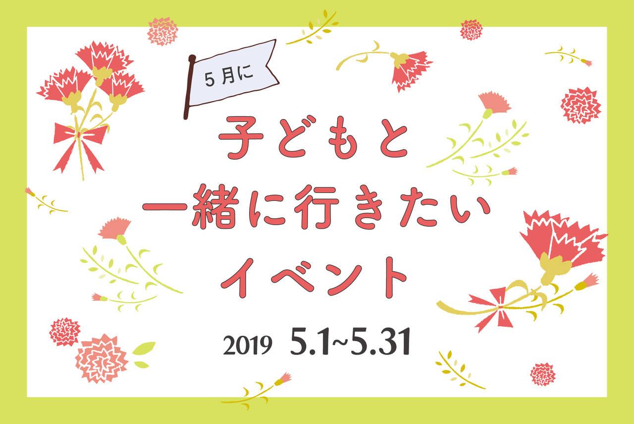 【2019年5月】今月子どもと一緒に行きたいイベント