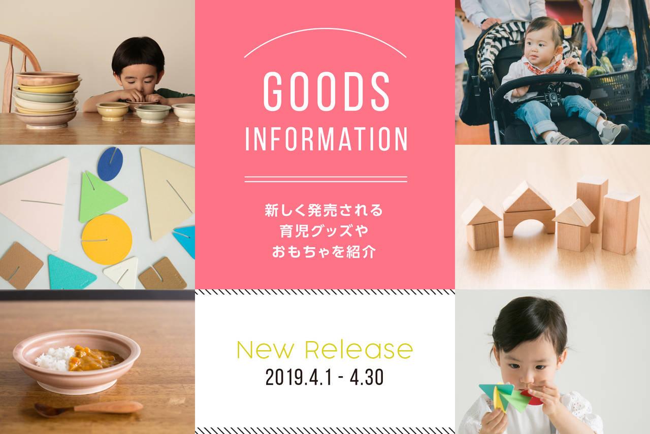 【2019年4月】今月おすすめの育児グッズやおもちゃ