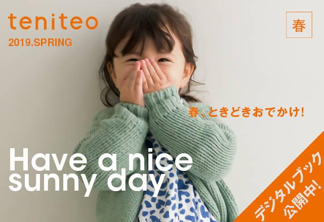 暖かくなってきたら「teniteo春号」を片手にお出かけしよう!