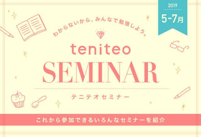 【2019年5月・6月・7月】今月行ける teniteo SEMINAR 一覧