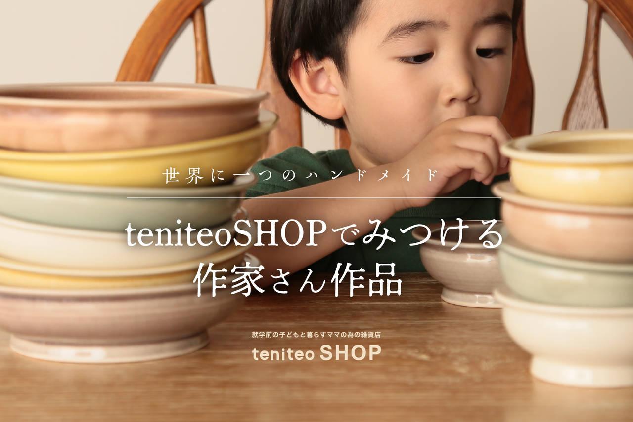 世界に一つのハンドメイド teniteoSHOPでみつける作家さん作品紹介!