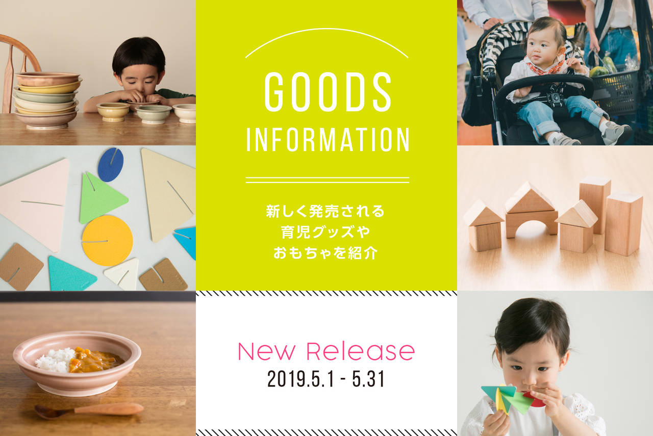 【2019年5月】今月おすすめの育児グッズやおもちゃ