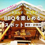【東京・神奈川】家族で!ママ友と!手ぶらでおしゃれにBBQを楽しめるスポット
