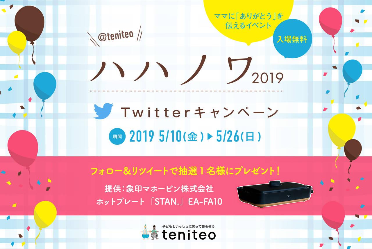 【5月10日〜5月26日限定】ハハノワ2019キャンペーン
