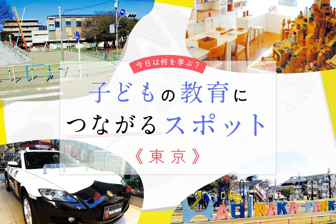 【東京】今日は何を学ぶ?子どもの教育につながるスポット まとめ