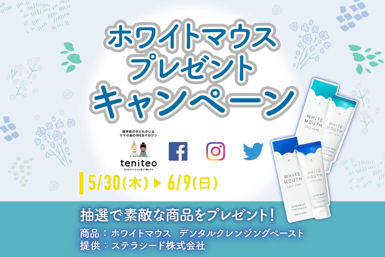 【5月30日〜6月9日限定】ホワイトマウスプレゼントキャンペーン