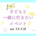 【2019年7月】今月子どもと一緒に行きたいイベント
