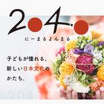 子どもが憧れる新しい日本文化のかたち。「2040」プロジェクト