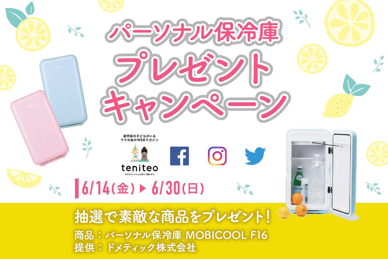 【6月14日〜6月30日限定】パーソナル保冷庫プレゼントキャンペーン