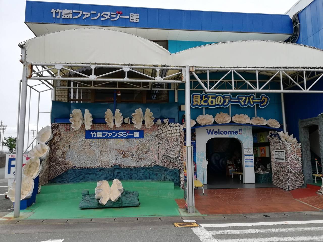 【愛知】貝が織り成す煌めく不思議な施設「竹島ファンタジー館」